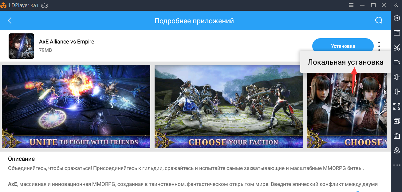 Как играть в AxE Alliance vs Empire на ПК для Windows