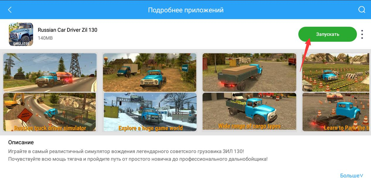 Как играть в Russian Car Driver Zil 130 на ПК для Windows