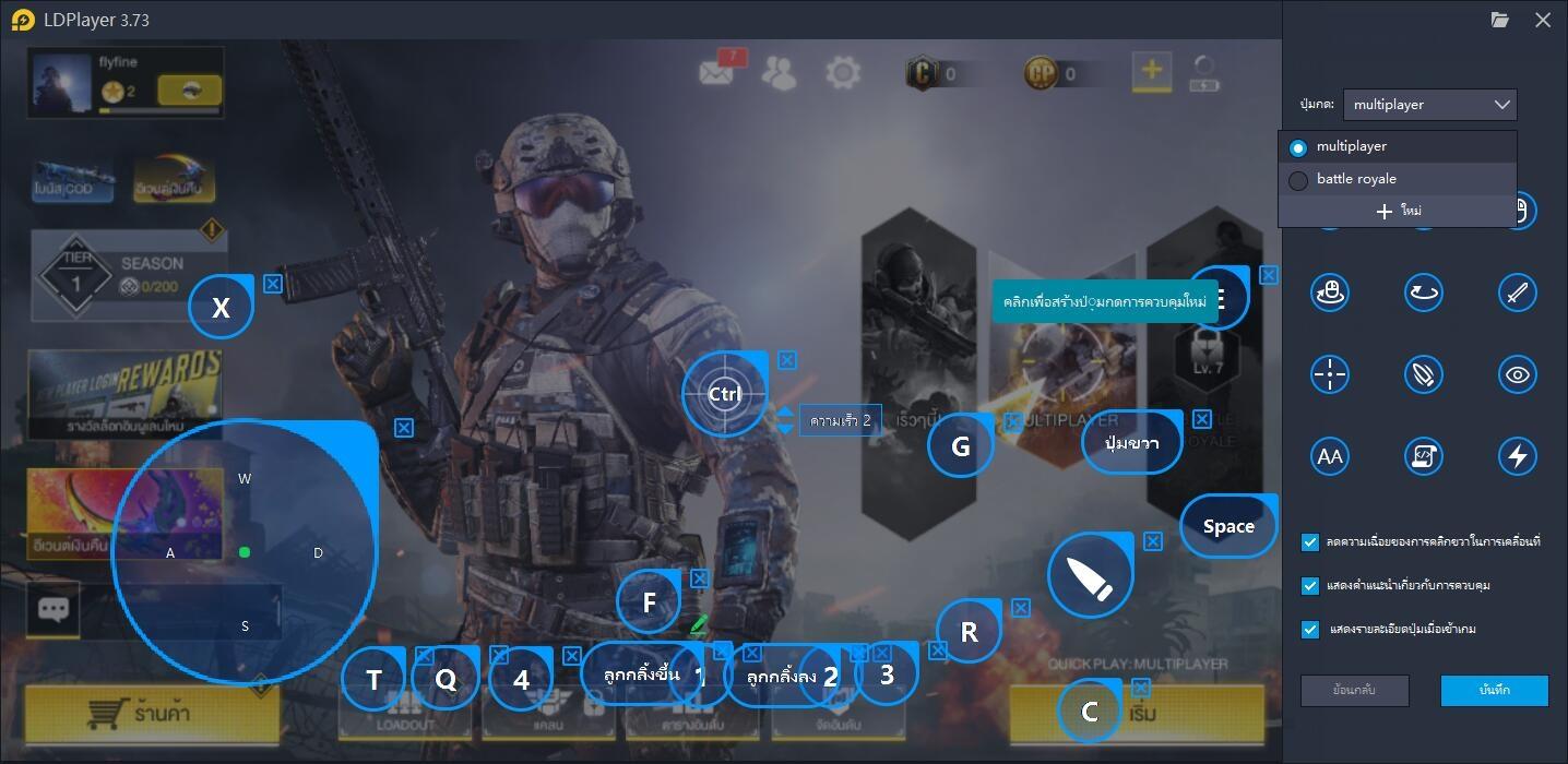 ติดตั้ง Call of Duty Mobile บน LDPlayer