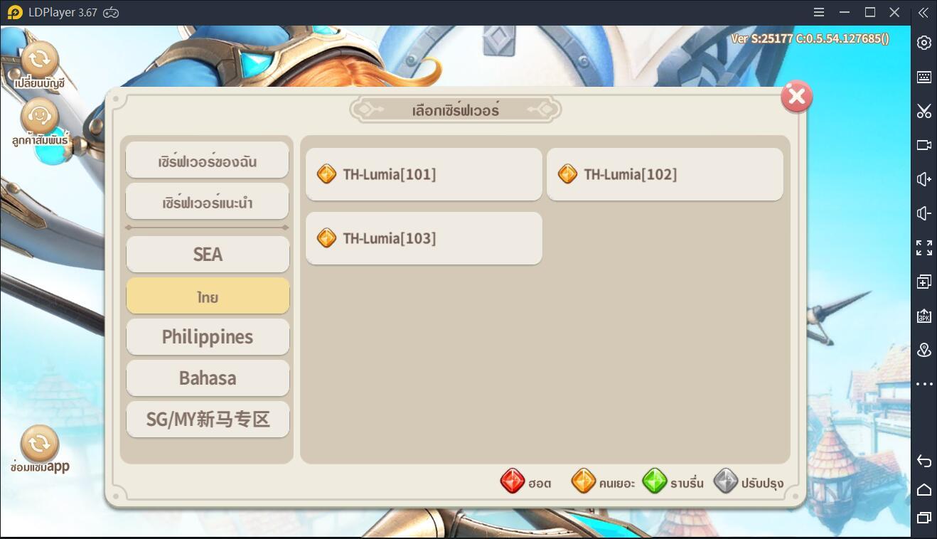 เล่นเกม Lumia Saga บน LDPlayer ได้เลย