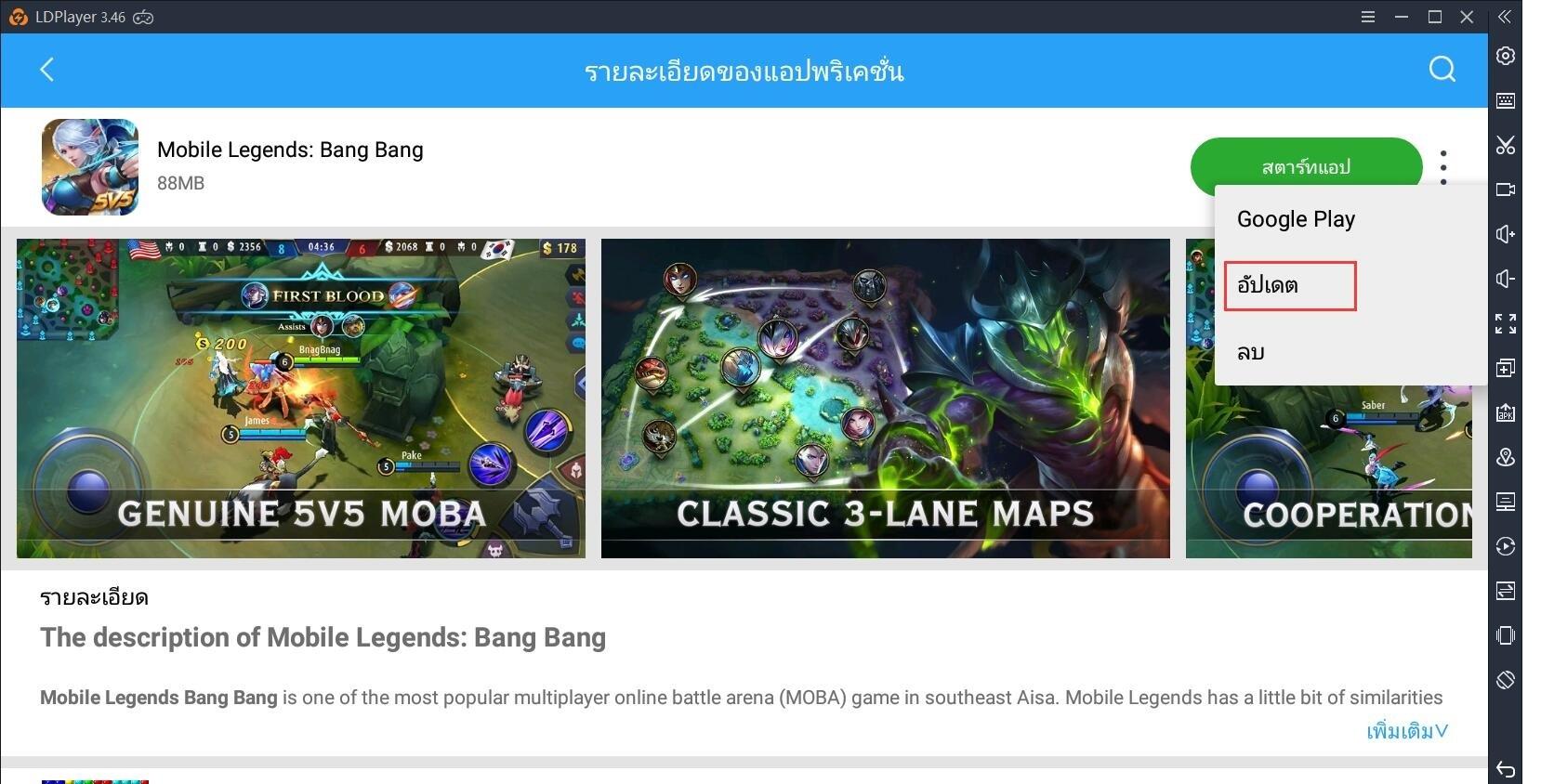 เข้าไปเกม Mobile Legends: Bang Bang ไม่ได้ ?  ทำอย่างไรดี???