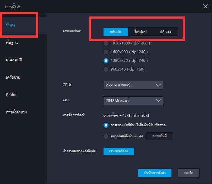 เปลี่ยนหน้าจอแนวตั้งหรือแนวนอนของ LD Player ได้อย่างไร