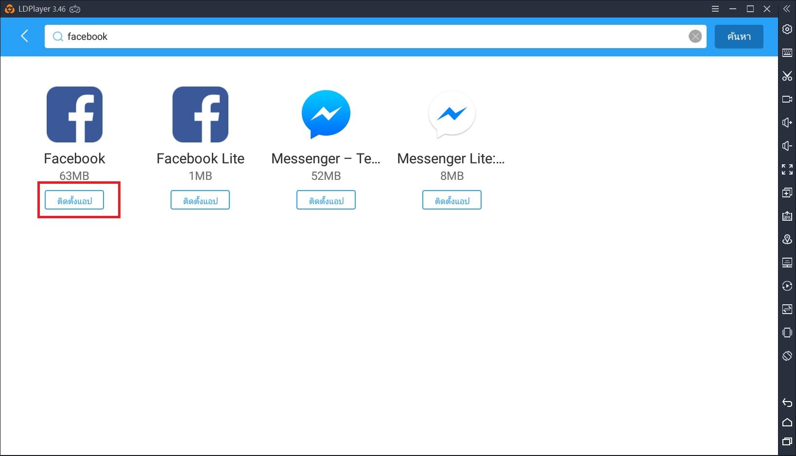 ใช้เฟซบุ๊ค WhatsApp หรืออินสตาเเกรมบน LDPlayer อย่างไร (ยกเฟซบุ๊คเป็นตัวอย่าง)