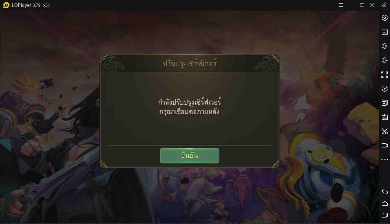 วิธีแก้ปัญหาล็อกอินเกม World of Dragon Nest ไม่ได้