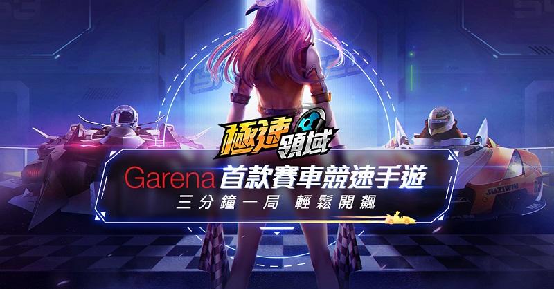 《Garena 極速領域》電腦版安裝詳解