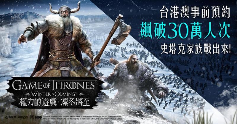 《權力的遊戲:凜冬將至》 跨境奪城殊死戰蓄勢待發