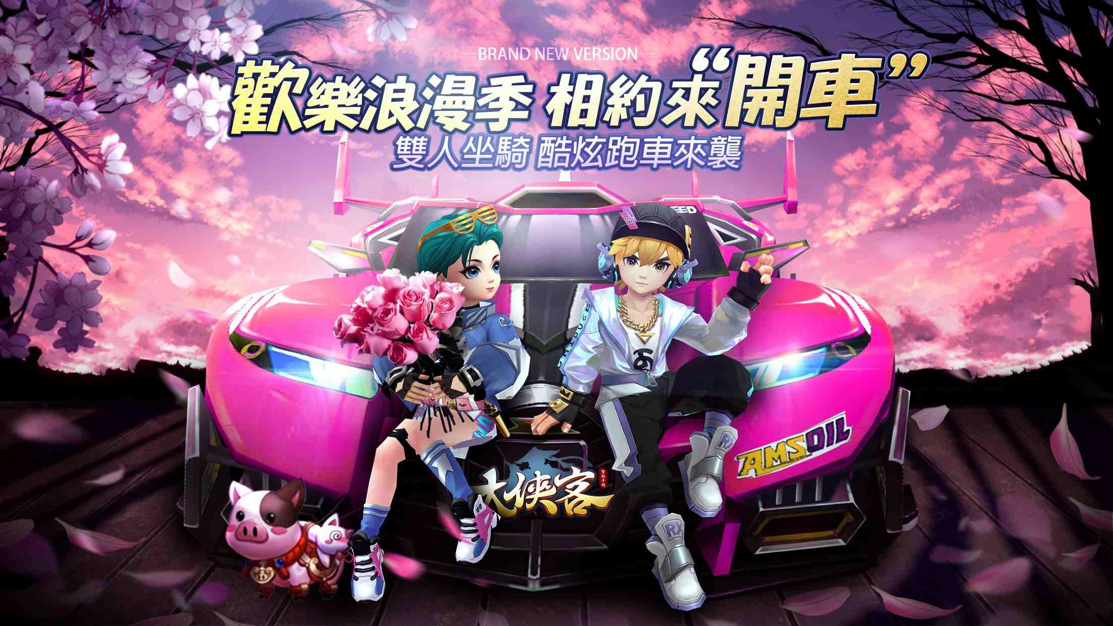 3D武俠MMO《大俠客》推出雙人坐騎酷炫跑車版本 開放老玩家召回系列活動