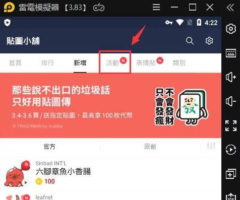 【教學】LINE跨區(VPN)下載、免費貼圖教學