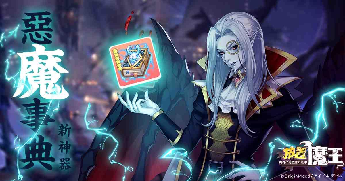 新從魔、新玩法、新神器,《放置魔王》又一次滿足魔王你的三個願望!