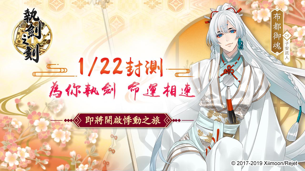 【新遊預約】《執劍之刻》預告於1月22日封測上線