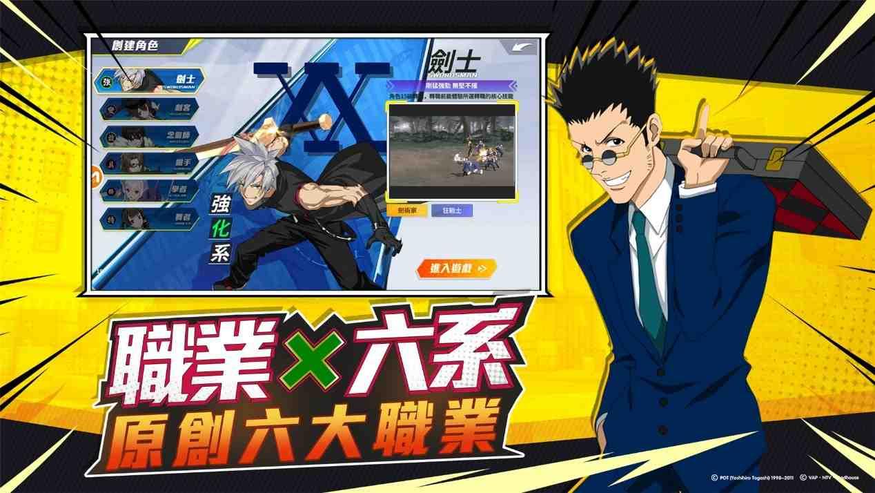 首度登台!正版授權動作手遊『獵人HUNTER × HUNTER』台港澳代理確認!