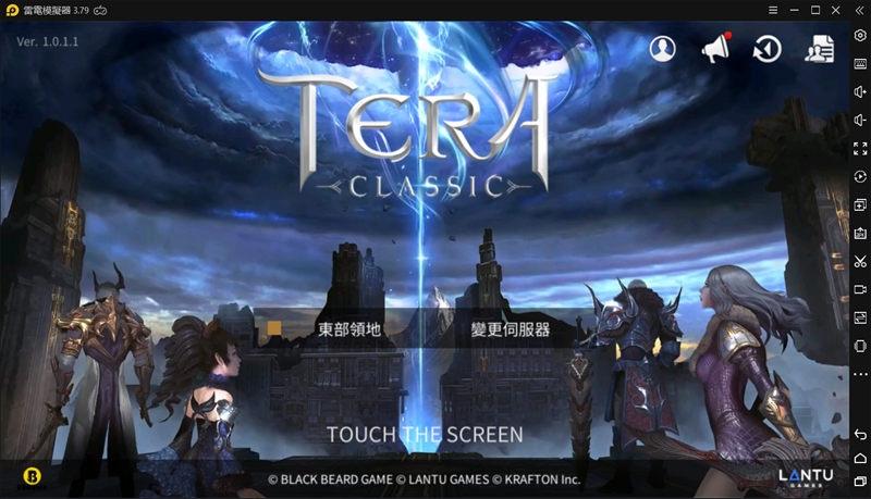 如何在電腦上安裝「TERA Classic」|高幀率設定方法