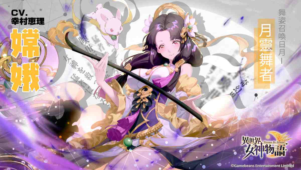 《異世界女神物語》釋出全新英雄!月之女神「阿提米斯」、「嫦娥」正式參戰