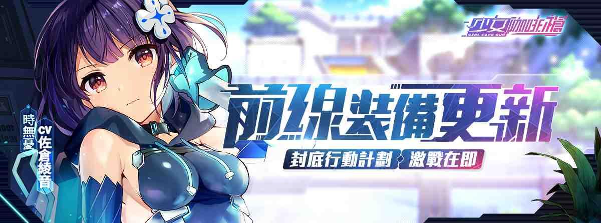 《少女咖啡槍》全新卡池「戰術裝備」登場!完成任務領取免費角色,海量福利限時放送!
