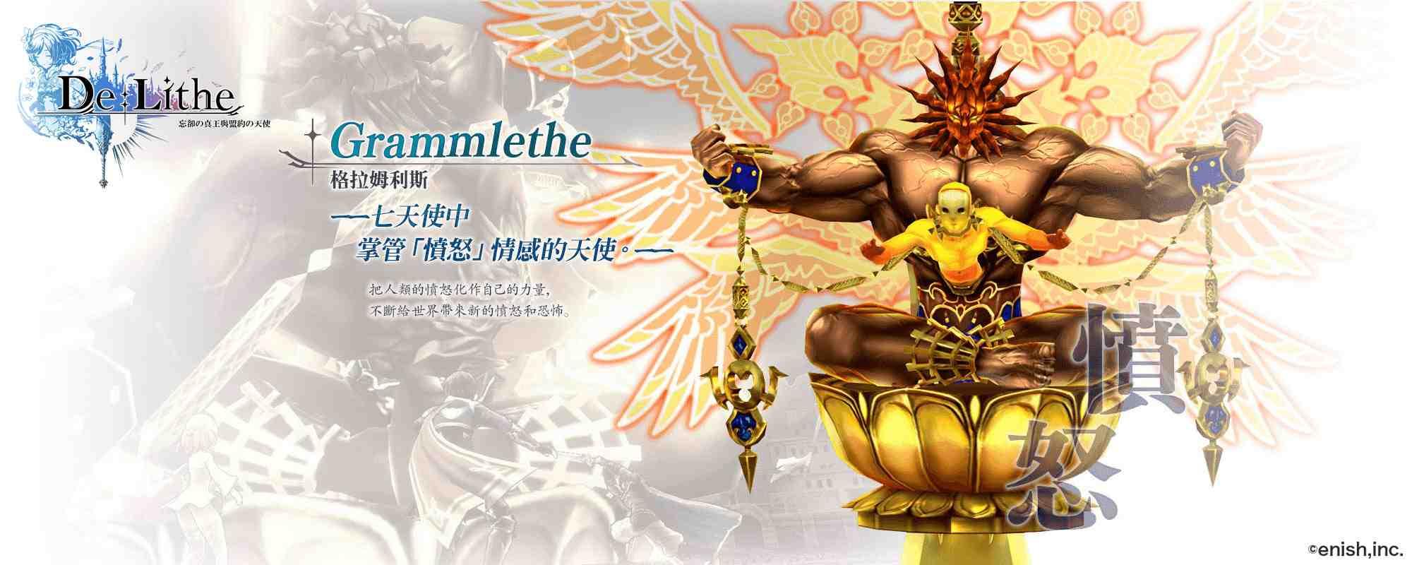 《De:Lithe ~忘卻の真王與盟約の天使~》 風靡玩家蜂擁預約,公開遊戲情報!