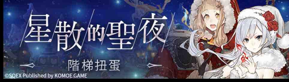 《死亡愛麗絲》繁中版歡慶1.5週年  半年祭慶祝活動盛大展開!