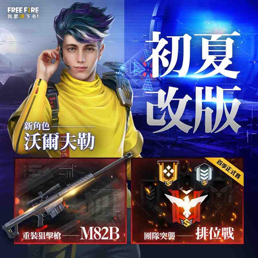 《Free Fire - 我要活下去》初夏改版全新登場! 新角色電競高手裝載重裝狙擊槍,驚險獵殺即刻啟動!