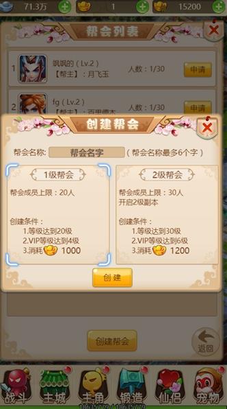 《QQ西遊鬧》不刪檔封測 釋出相關遊戲介紹