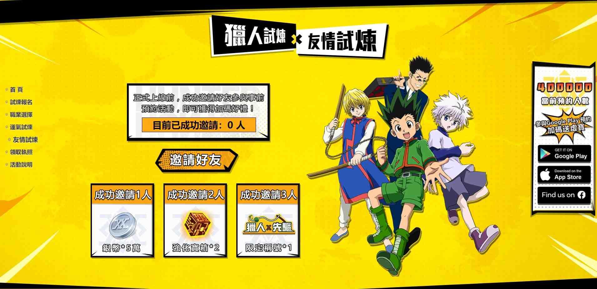 正版授權手遊『獵人HUNTER × HUNTER』事前預約活動開跑,即刻預約就送永久西索!