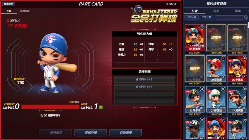 全新棒球遊戲《全民打棒球REMASTERED》盛大上市! 同步釋出訓練卡片系統 超越強化系統 等你來開打!
