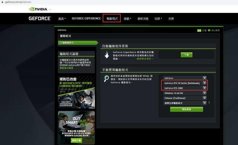 最新NVIDIA「445.75」破圖問題解決方法