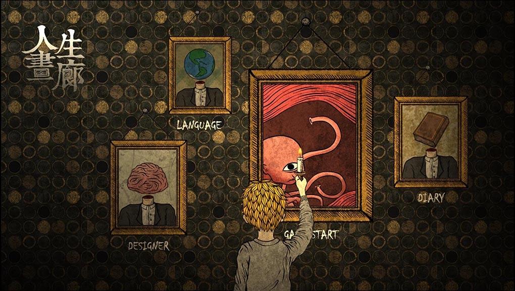 台灣出品 插畫風格獨立遊戲 《人生畫廊》 進入畫中體會詭異氛圍