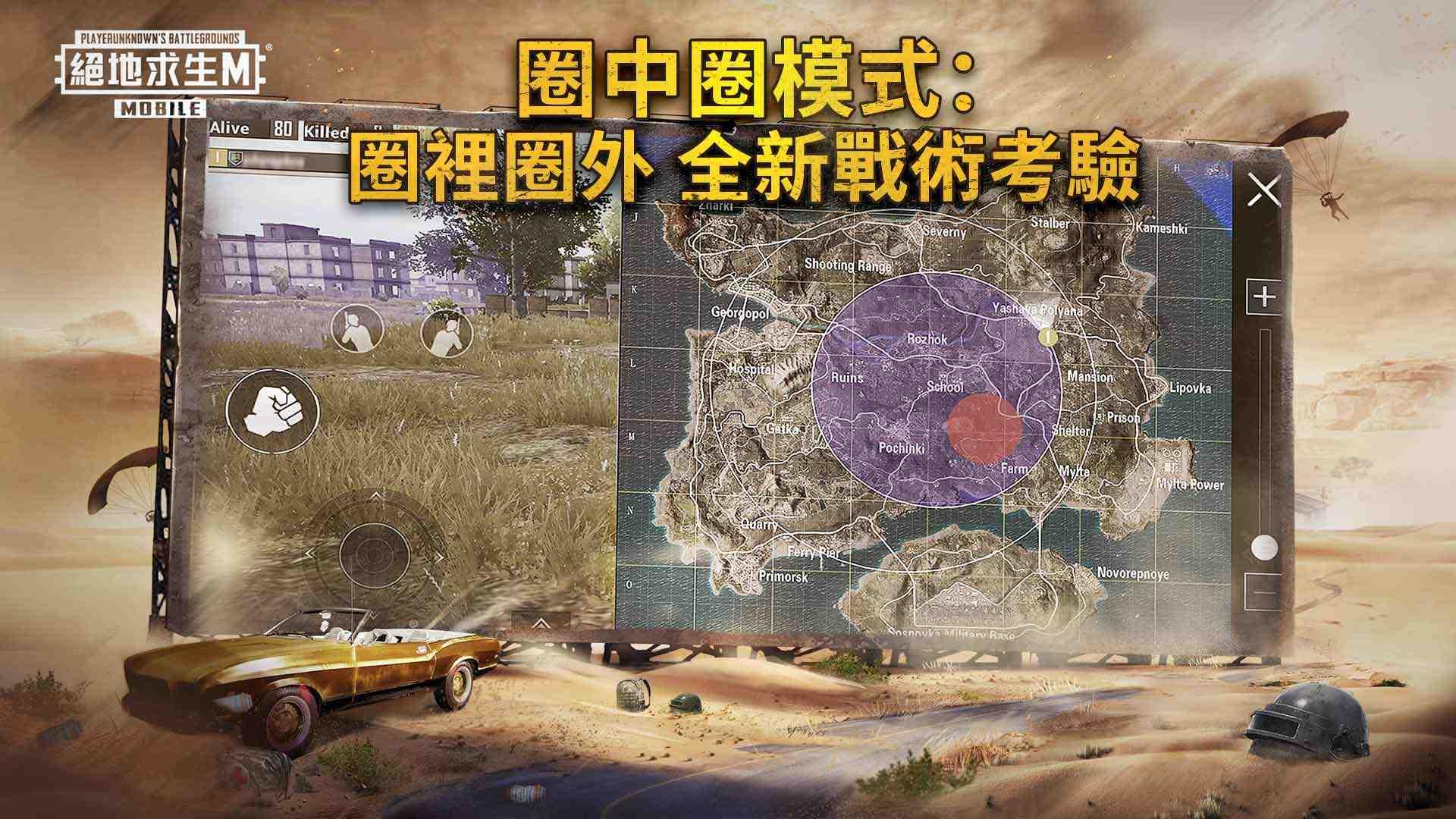 《PUBG MOBILE:絕地求生M》激情沙漠全新升級,沙塵暴即將來襲!你準備好迎戰了嗎?