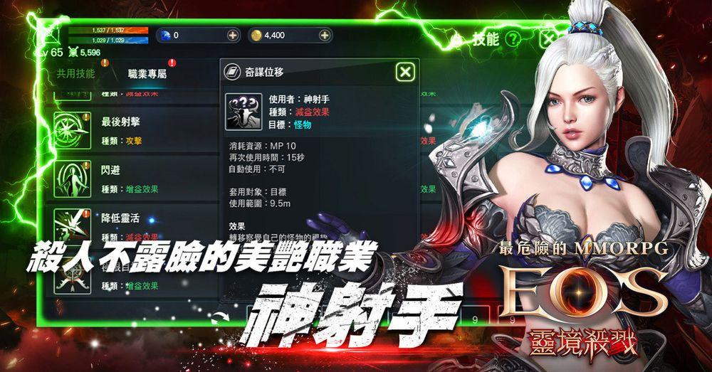 【攻略】《EOS 靈境殺戮》新手職業綜合攻略!