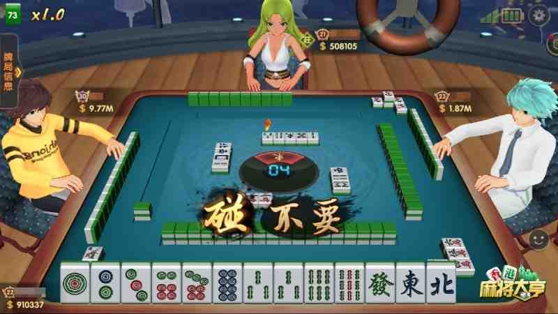 《香港麻將大亨》四大美女開枱 感受糊牌的成就感