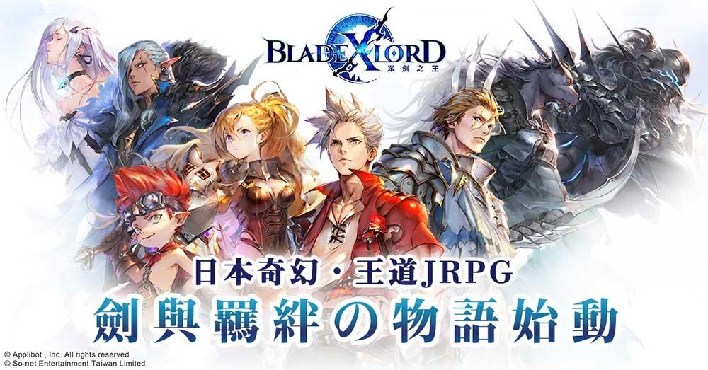 【攻略】《BLADE XLORD 眾劍之王》自動賺取「等級經驗」任務推薦!