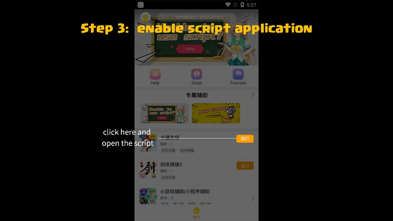How to use game script tool