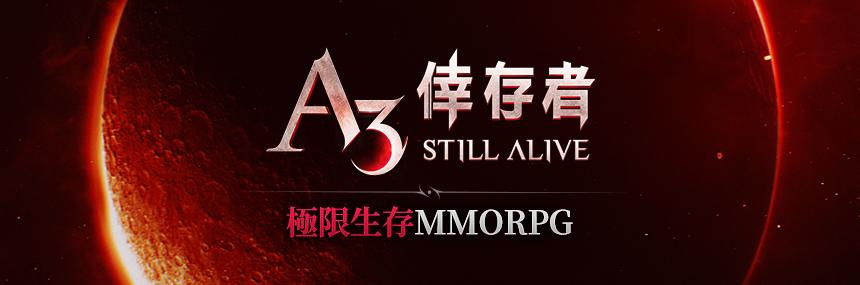 網石《A3: STILL ALIVE 倖存者》 即將在全球推出