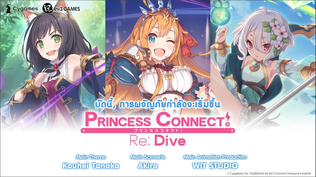 Princess Connect! Re: Dive เปิดให้บริการ OBT อย่างเป็นทางการแล้ว