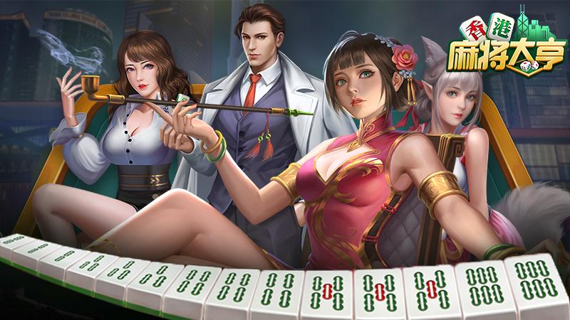 天糊十三番 《香港麻將大亨》頂級牌型分析