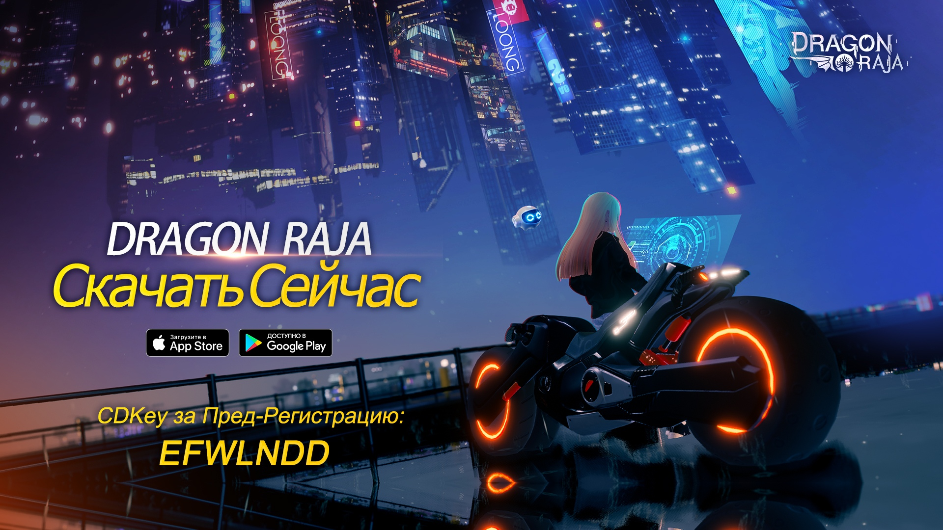 Играть в «Dragon Raja» на ПК с LDPlayer
