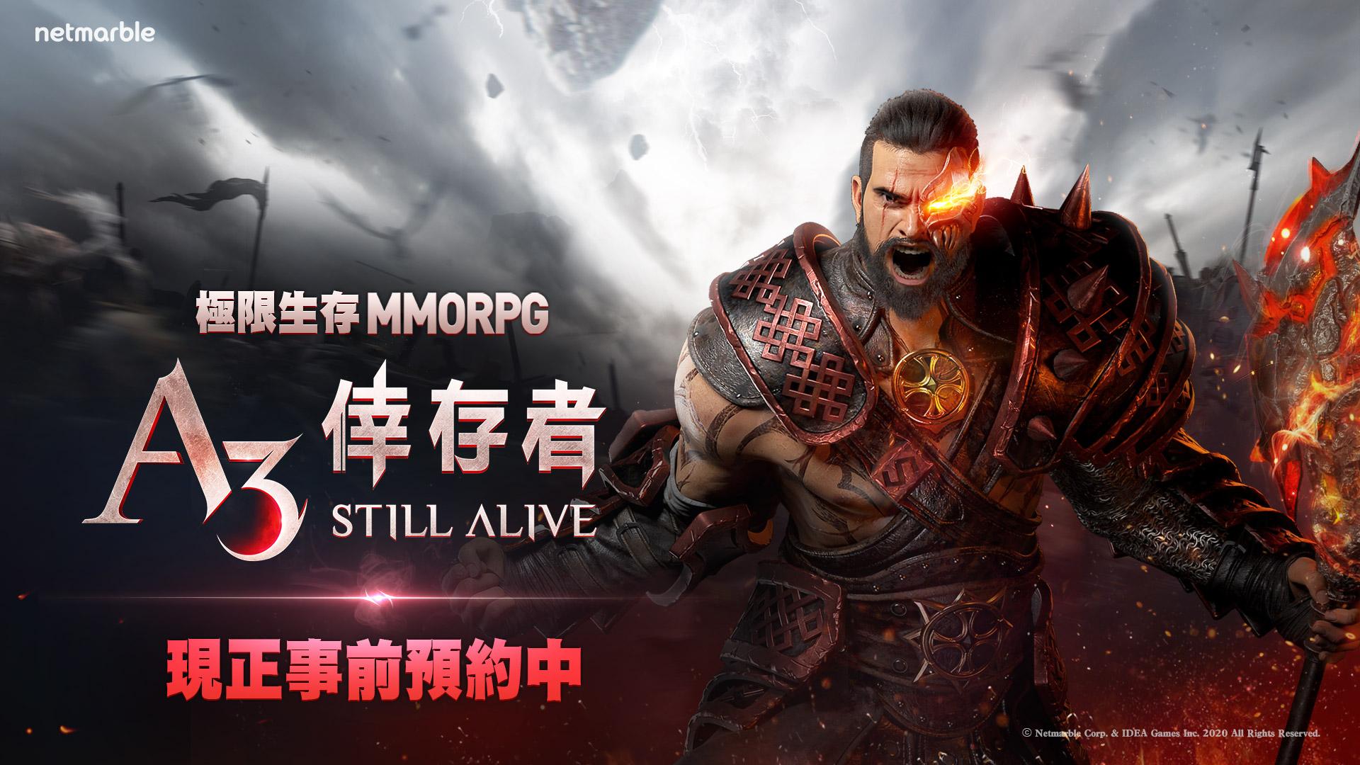 網石極限生存MMORPG《A3: STILL ALIVE 倖存者》  一起踏入充滿危險、絕望和極限戰鬥的世界