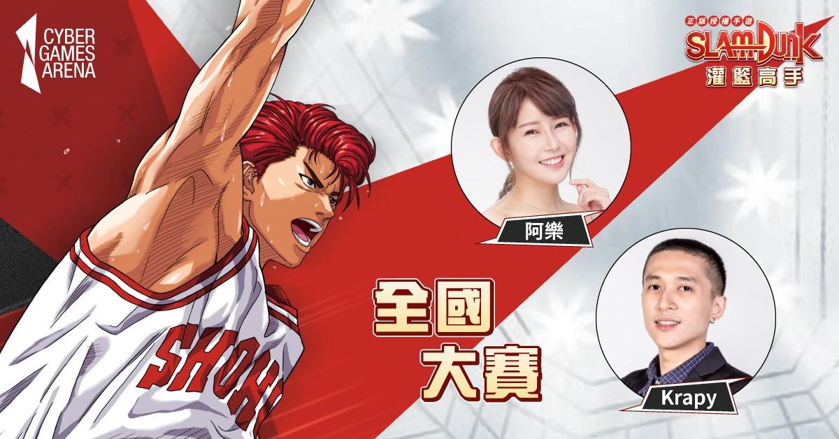 灌籃高手CGA盃全國大賽精彩戰報!「冠軍盃」賽事即將舉行!