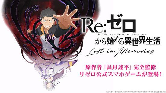 【リゼロ】PCで感動の物語の続きを書くーー「Re:ゼロから始める異世界生活Lost in Memories」エミュレータ設定