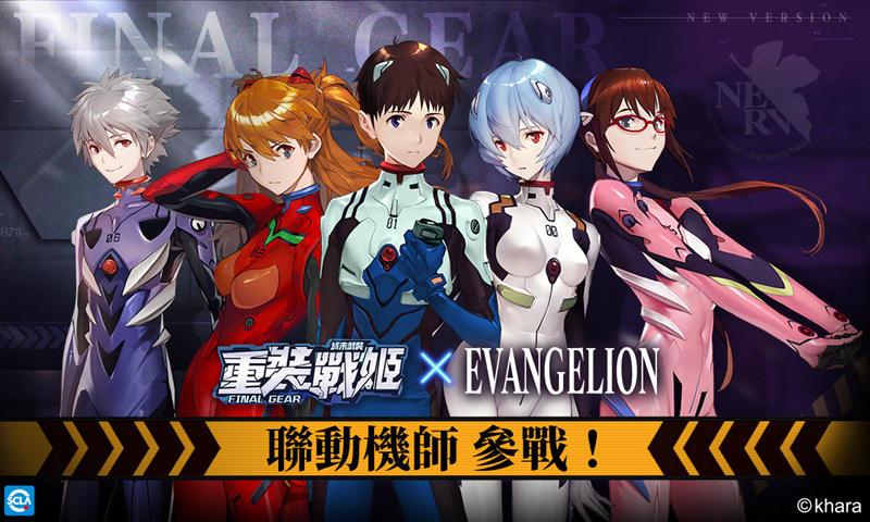 《重裝戰姬》x《新世紀福音戰士》聯動特別版上線!