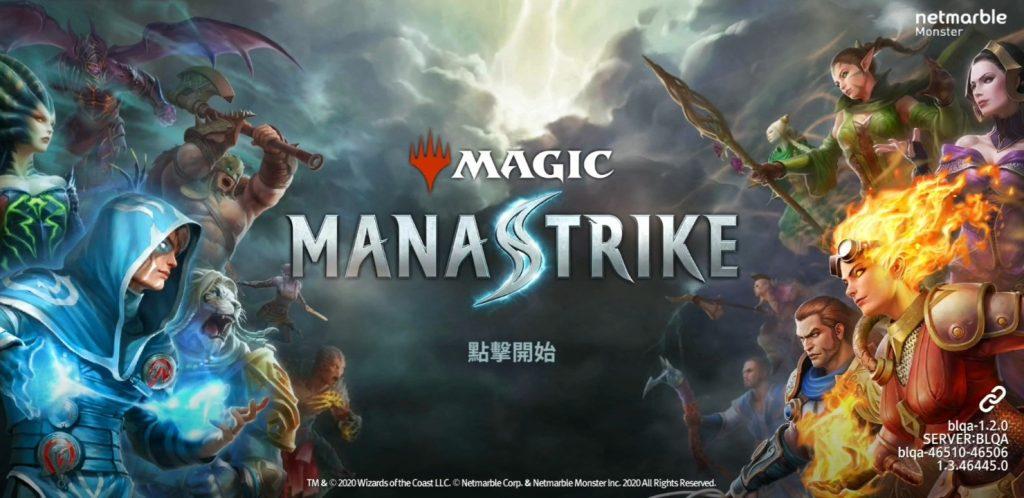 試玩\MTG霸主的新作手遊 帶來全新的策略對戰玩法《Magic: ManaStrike》