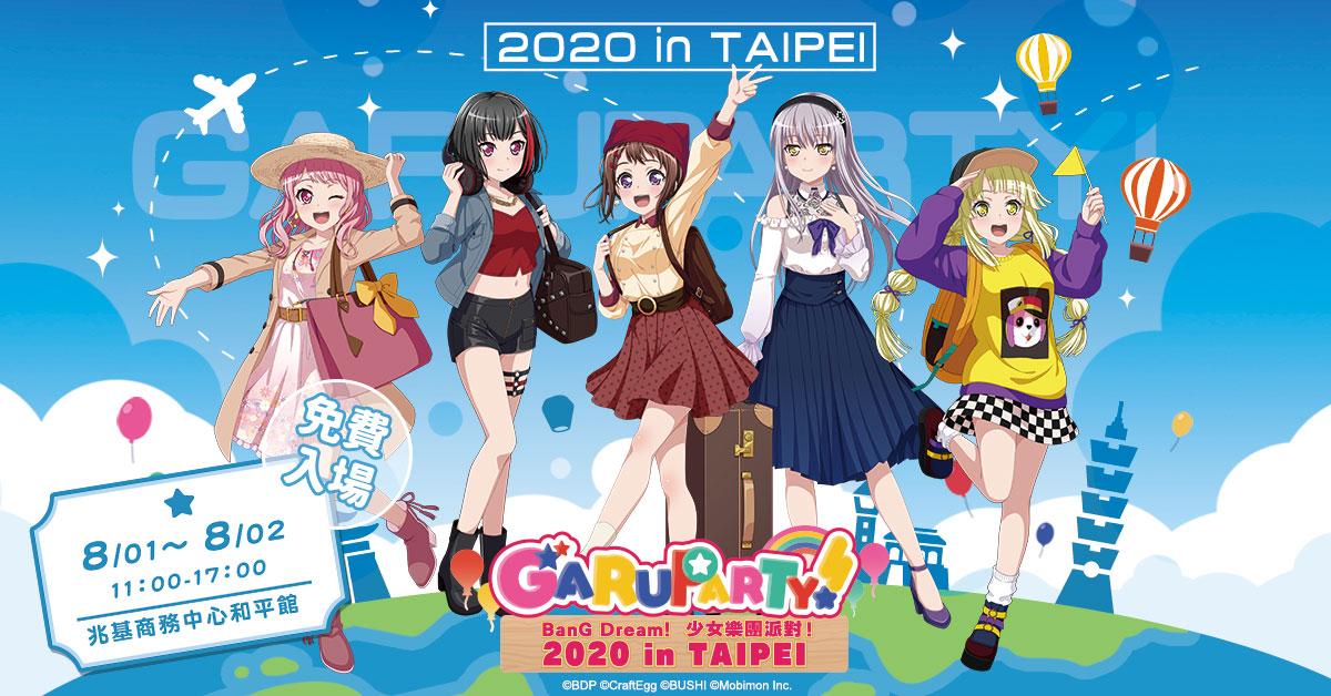 《BanG Dream! 少女樂團派對》GARUPARTY!2020 in TA...