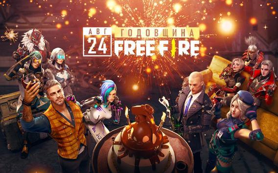 Как установить «Garena: Free Fire» на ПК или ноутбук?