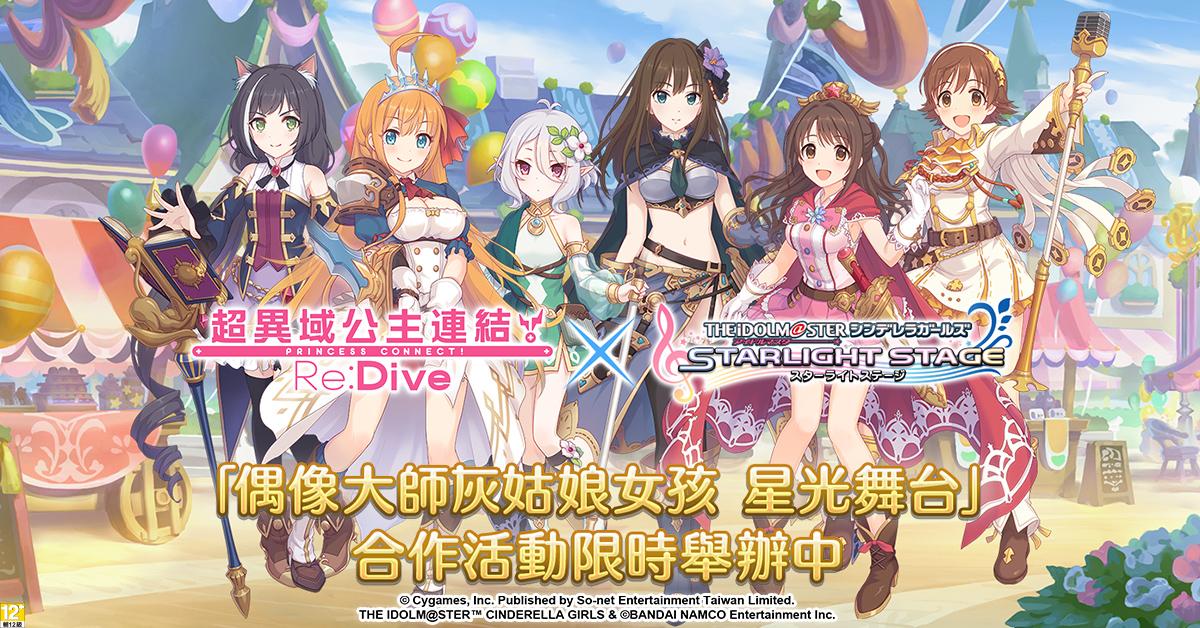 《超異域公主連結☆Re:Dive》X《偶像大師 灰姑娘女孩 星光舞台》 合作活動即將展開