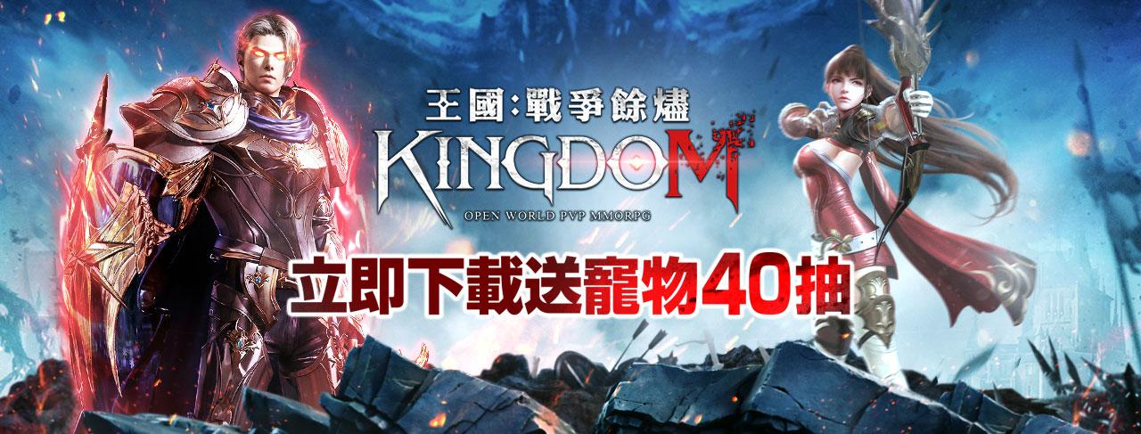 王國Kingdom:戰爭餘燼 on pc