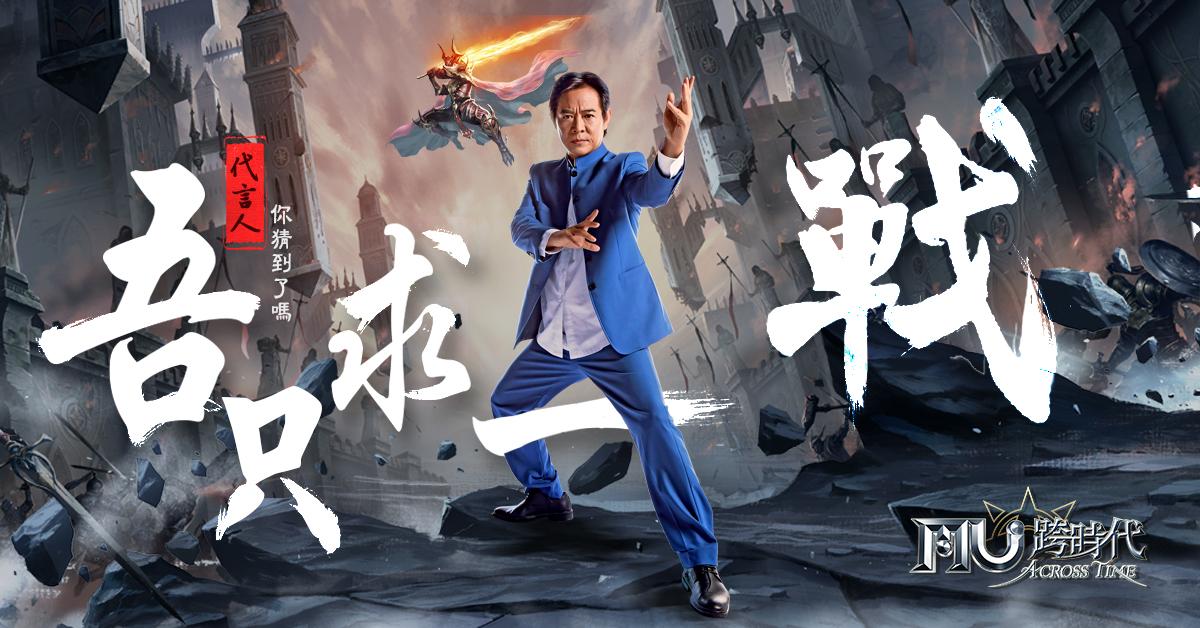 《奇蹟MU:跨時代》雙版本同步上架  國際功夫巨星「李連杰」一同守護MU王國