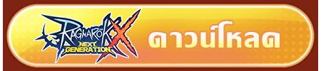 Ragnarok X: Next Generation