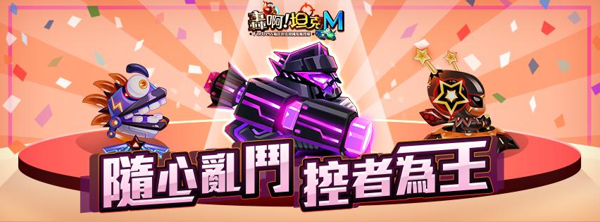 《轟啊坦克M》隨機亂鬥 控者為王 全新坦克秀出新玩法
