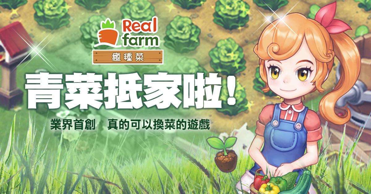 全台首款送你新鮮蔬菜的《RealFarm:瘋種菜》OB正式啟動
