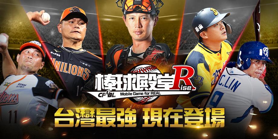 《棒球殿堂》歡慶周年迎更新  傳奇殿堂新增經典球員 全新周年慶祝活動登場