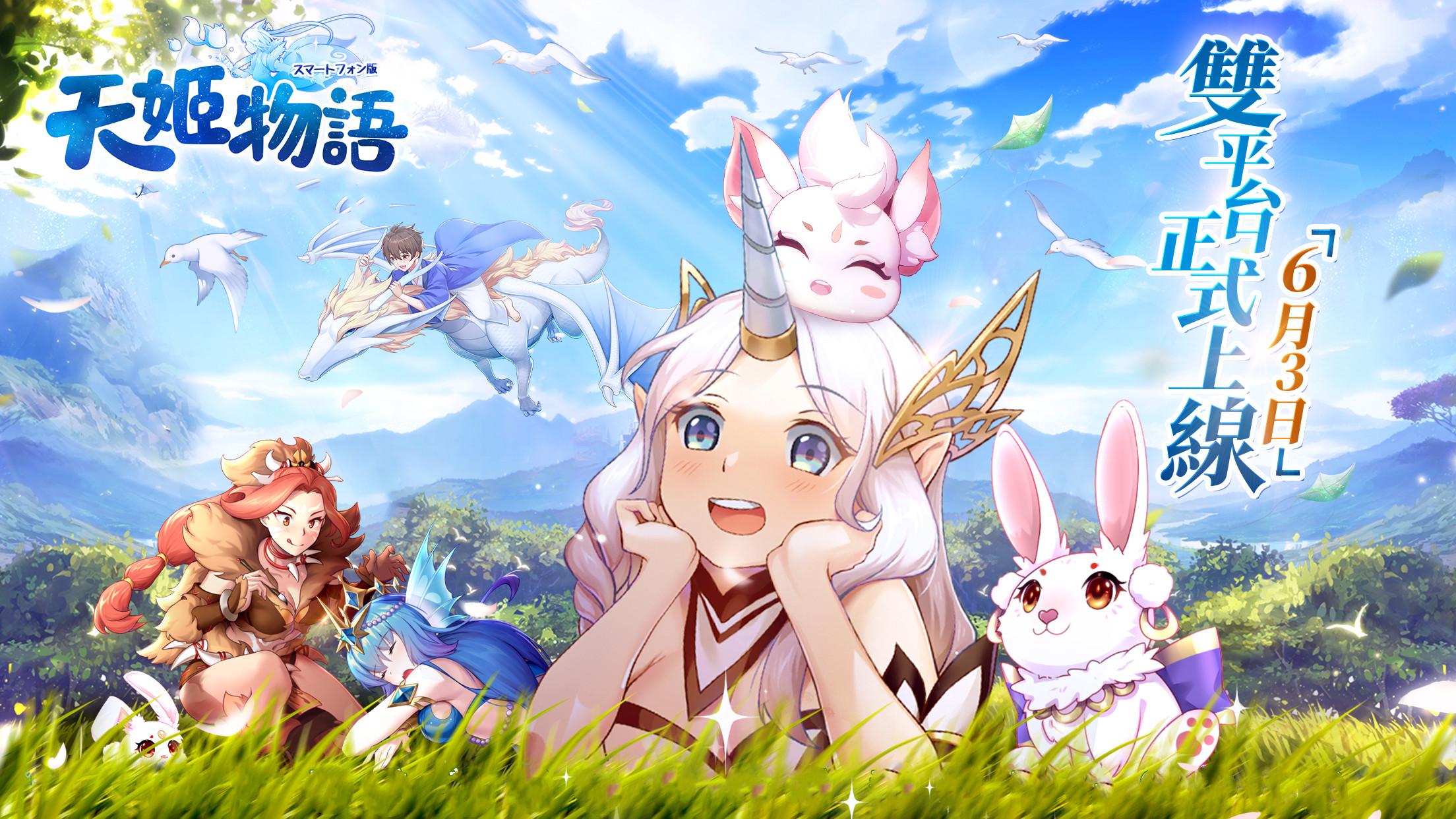 《天姬物語》宣布 6 月 3 日正式上線 ,事前登錄突破60萬人,同步釋出天姬系...
